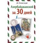 Азербайджанский за 30 дней. Алмасзаде Д.