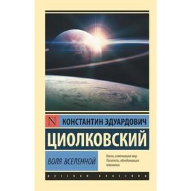 Воля Вселенной. Циолковский К. Э. в Донецке