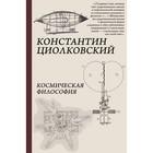 Космическая философия. Циолковский К. Э.