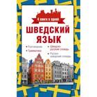 Шведский язык. 4 книги в одной: разговорник, грамматика, словарь. Матвеев С. А.