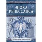 Эпоха Ренессанса. Быт и нравы. История культуры