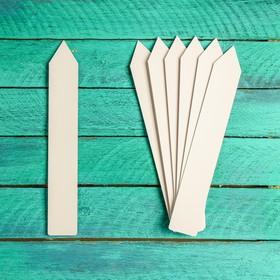 Ярлыки садовые для маркировки, 20 см, набор 10 шт., пластик, белые