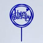 Топпер «С днём рождения», круг, цвет синий - фото 700156