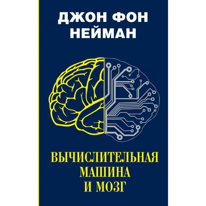 Вычислительная машина и мозг. Нейман Дж Фон.
