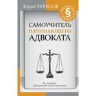 Самоучитель начинающего адвоката. 3 издание, дополненное и переработанное. Чурилов Ю. Ю.