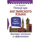 Полный курс английского языка. Матвеев С. А.