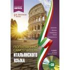 Популярный самоучитель итальянского языка для начинающих + CD-диск. Буэно Т., Шевлякова Д. А.