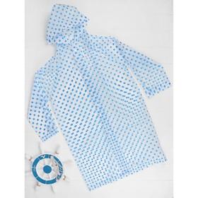 Дождевик «Горошек», синий, универсальный размер