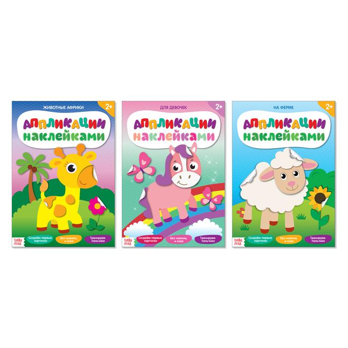 Аппликации наклейками набор «Для девочек», 3 шт. по 12 стр.