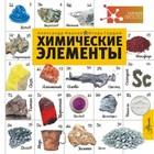 Химические элементы. Иванов А. Б., Гордий И. В.