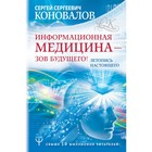 Информационная медицина — зов будущего! Летопись настоящего. Коновалов С. С.