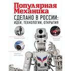 Популярная механика. Сделано в России: идеи, технологии, открытия. Фишман Р.