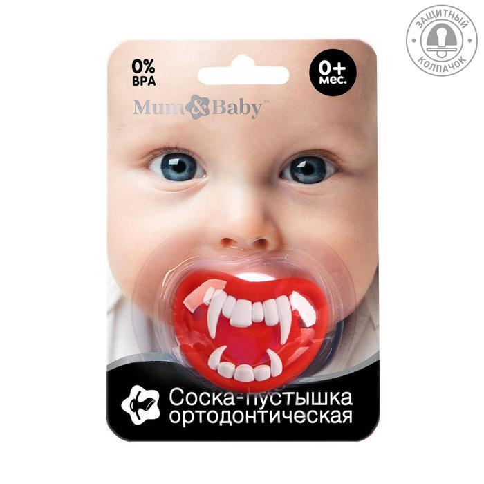 Пустышка силиконовая ортодонтическая «Дракула», от 0 мес., с колпачком