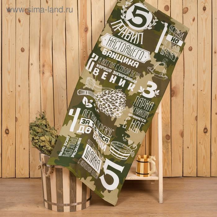 "Towel ""Rules of the attendant"" 60х146 cm, 100% cotton 160 gr/m2"