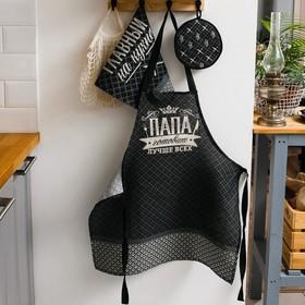 """Кухонный набор """"Папа готовит лучше всех"""": фартук, прихватка, полотенце"""