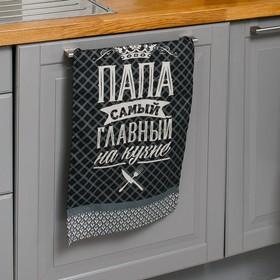 Полотенце кухонное Доляна «Папа главный на кухне» 35х60 см, 100% хл, 160г/м2
