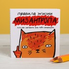 Книжка - открытка «Правила жизни мизантропа», 10 × 10 см