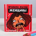 Книжка - открытка «Правила жизни женщины», 10 × 10 см