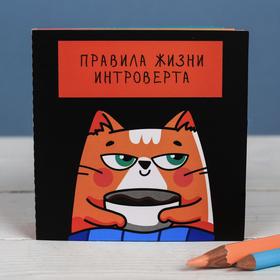 Книжка - открытка «Правила жизни интроверта», 10 × 10 см Ош