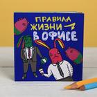 Книжка - открытка «Правила жизни в офисе», 10 × 10 см