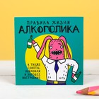 Книжка - открытка «Правила жизни алкоголика», 10 × 10 см