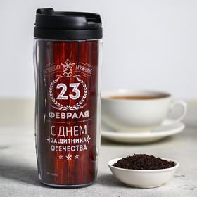 Чай чёрный в термостакане «С Днём защитника Отечества», 20 г, 350 мл