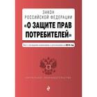Закон Российской Федерации «О защите прав потребителей». 2019г