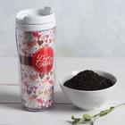 Подарочный набор «Для тебя»: чай 20 г, термостакан 350 мл