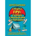 Спецназ ГРУ: учебник самолечения и питания. Баленко С. В.
