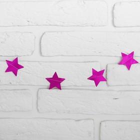 Гирлянда «Звёзды», 200 см, цвет фуксия
