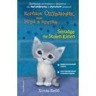 Котёнок Одуванчик, или Игра в прятки = Smudge the Stolen Kitten. Вебб Х.