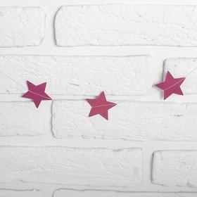 Гирлянда «Звёзды», 200 см, цвет розовый