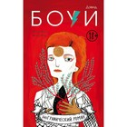 Дэвид Боуи: Биография в комиксах. Хессе М., Руис Ф.