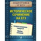 Историческое сочинение на ЕГЭ. Кишенкова О. В.
