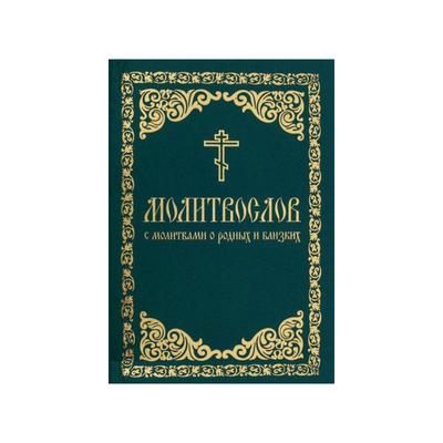Молитвослов с молитвами о родных и близких. Богословский А. А.