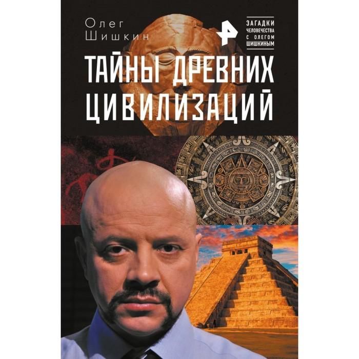 Тайны древних цивилизаций. Шишкин О. А., Волков Р. В.