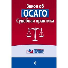 Закон об ОСАГО. Судебная практика