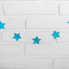 Гирлянда «Звёзды», 200 см, цвет голубой