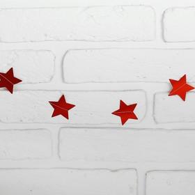 Гирлянда «Звёзды», 200 см, цвет красный
