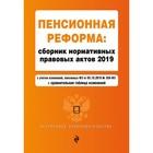Пенсионная реформа: сборник нормативных правовых актов 2019 г.