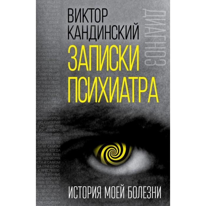 Записки психиатра. История моей болезни. Кандинский В. Х.