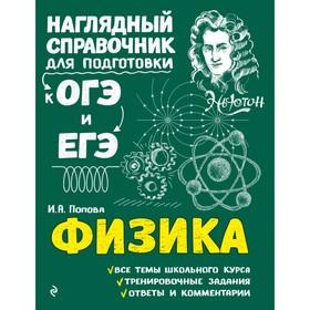 Физика. Наглядный справочник для подготовки к ОГЭ и ЕГЭ. Попова И. А.