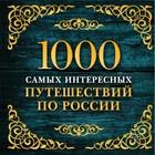 1000 самых интересных путешествий по России. Кальницкая Т. Г.
