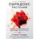 Парадокс растений. Скрытые опасности «здоровой» пищи. Гандри С.