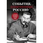 События, изменившие Россию. 32 события, поменявшие историю страны