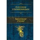 Архипелаг ГУЛАГ. Солженицын А. И.