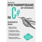 Программирование на C# для начинающих. Особенности языка. Васильев А. Н.
