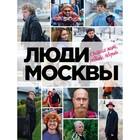 Люди Москвы. Спешим жить, любить, творить. Панков И. И.