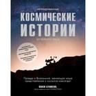 Непридуманные космические истории: закулисье космических проектов. Аткинсон Н.