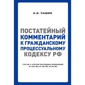 Постатейный комментарий к Гражданскому процессуальному кодексу РФ. Чашин А. Н.